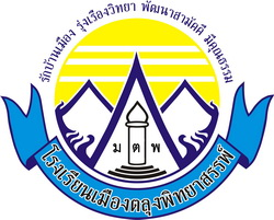 Image result for โรงเรียนเมืองตลุงพิทยาสรรพ์